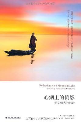 心湖上的倒影:给实修者的指导.pdf