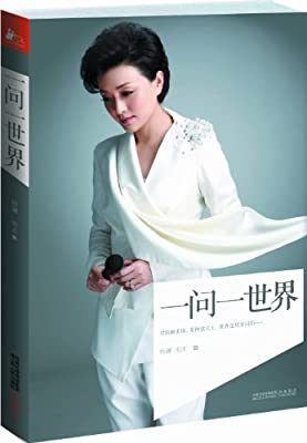 杨澜:一问一世界.pdf