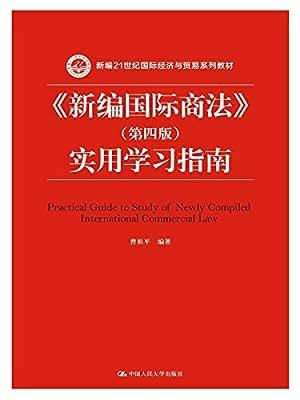 新编国际商法<第四版>实用学习指南.pdf