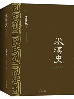 秦汉史:文白对照版.pdf