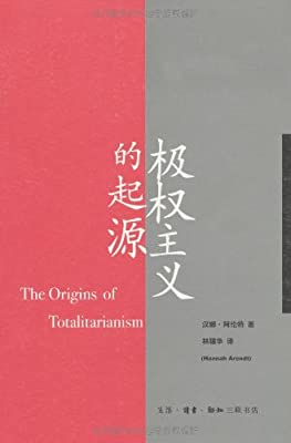 极权主义的起源.pdf