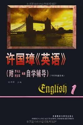 许国璋英语.pdf
