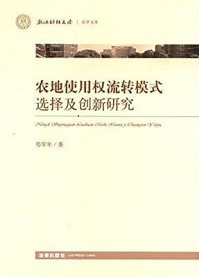 农地使用权流转模式选择及创新研究.pdf