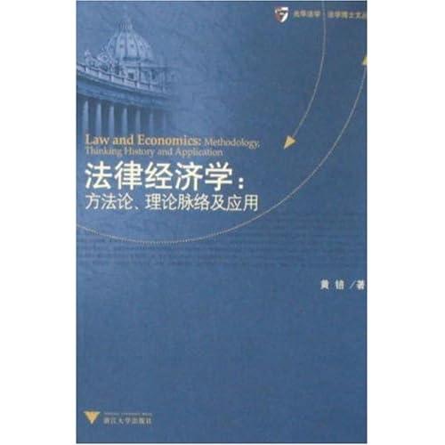 法律经济学:方法论、理论脉络及应用