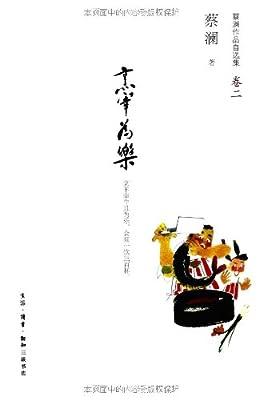 烹宰为乐.pdf