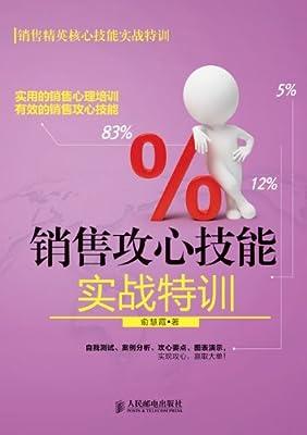 销售攻心技能实战特训.pdf