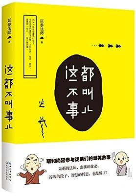 这都不叫事儿:萌和尚延参与徒弟们的爆笑故事.pdf