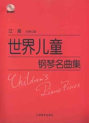 世界儿童钢琴名曲集.pdf