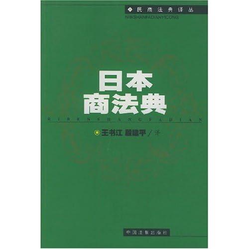 日本商法典/民商法典译丛