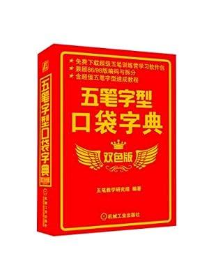 五笔字型口袋字典.pdf