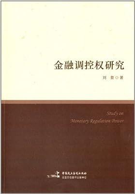 金融调控权研究.pdf