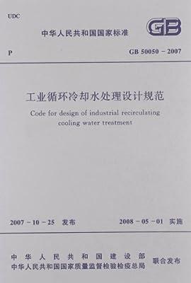 中华人民共和国国家标准:工业循环冷却水处理设计规范.pdf