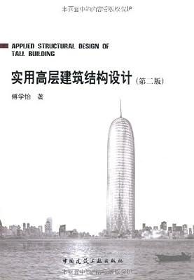 实用高层建筑结构设计.pdf