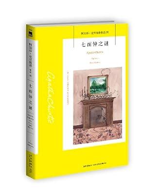 七面钟之谜.pdf