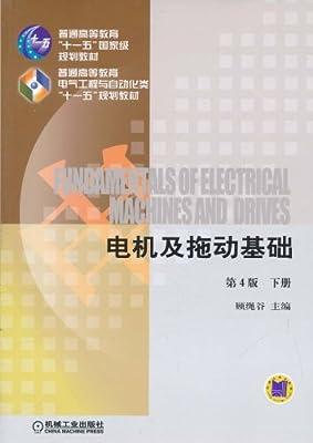 电机及拖动基础.pdf