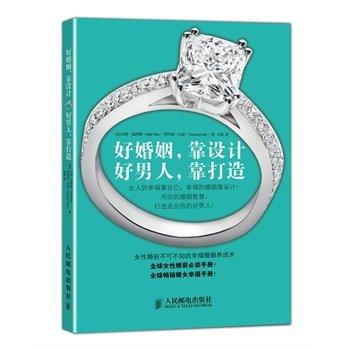 好婚姻,靠设计 好男人,靠打造.pdf