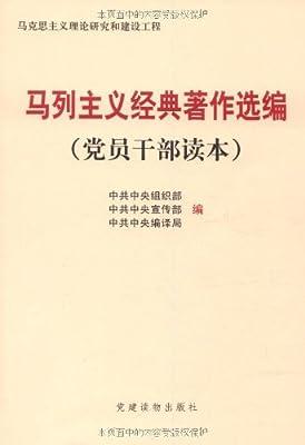 马列主义经典著作选编.pdf