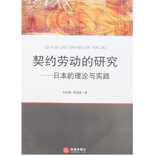 契约劳动的研究/日本的理论与实践