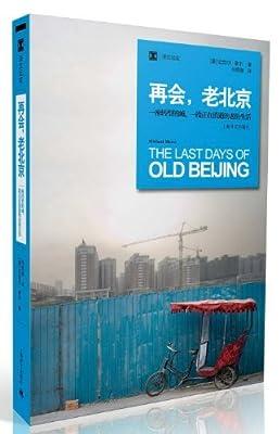 再会,老北京:一座转型的城,一段正在消逝的老街生活.pdf