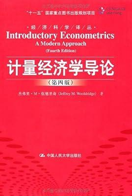 计量经济学导论.pdf