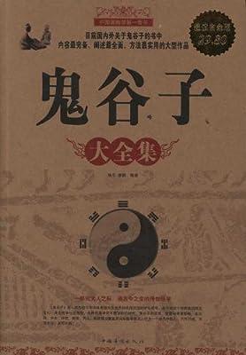 鬼谷子大全集.pdf