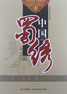 中国蜀绣:中国非物质文化遗产.pdf