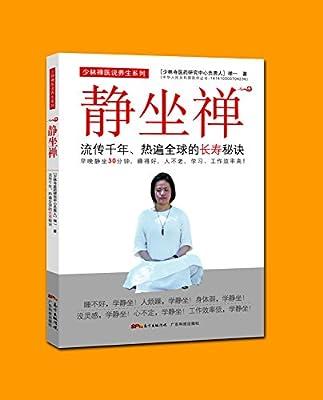 静坐禅:流传千年、热遍全球的长寿秘诀.pdf