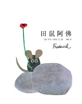 李欧•李奥尼作品集:田鼠阿佛.pdf