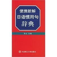 便携新解日语惯用句辞典