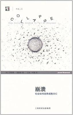 崩溃:社会如何选择成败兴亡.pdf