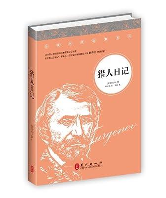 耿译世界名著系列:猎人日记.pdf