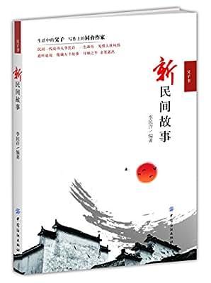 新民间故事.pdf