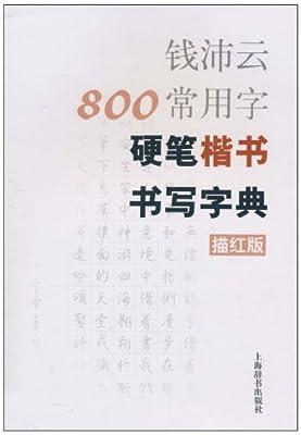 钱沛云800常用字硬笔楷书书写字典.pdf