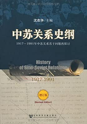 中苏关系史纲:1917-1991年中苏关系若干问题再探讨.pdf
