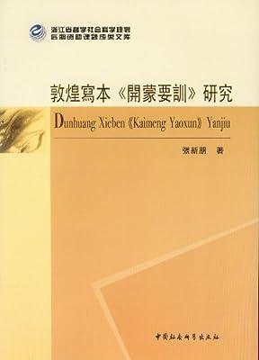 敦煌写本开蒙要训研究.pdf