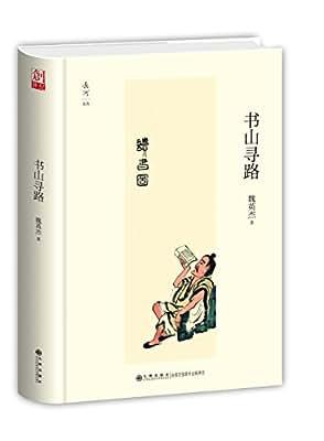 书山寻路.pdf