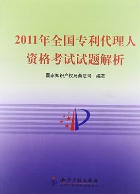 2011年全国专利代理人资格考试试题解析.pdf
