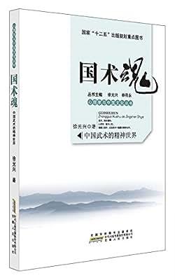 国术魂:中国武术的精神世界.pdf