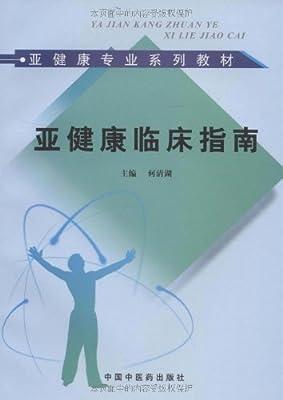 亚健康临床指南.pdf