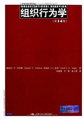 组织行为学.pdf