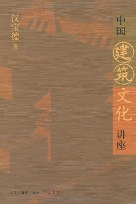 中国建筑文化讲座.pdf