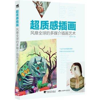 超质感插画-风靡全球的多媒介插画艺术.pdf