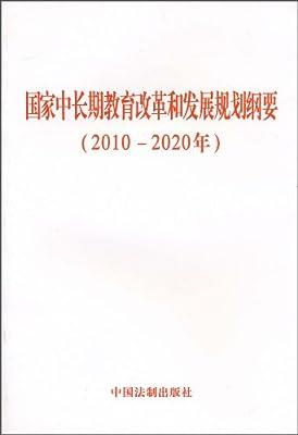 国家中长期教育和改革规划纲要.pdf