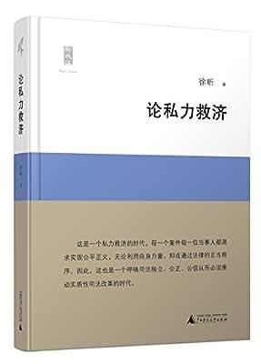 论私力救济.pdf