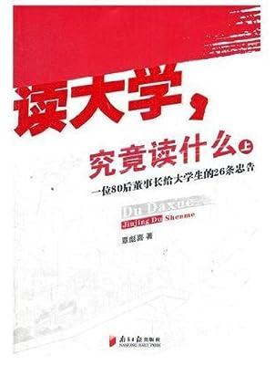 读大学,究竟读什么.pdf