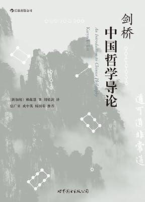 剑桥中国哲学导论.pdf