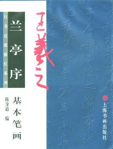 之兰亭序 基本笔画