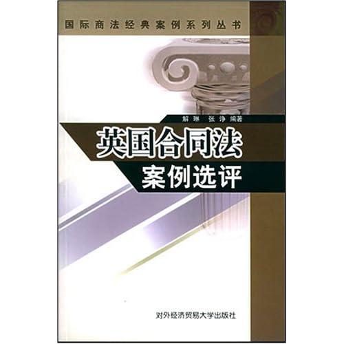 英国合同法案例选评/国际商法经典案例系列丛书