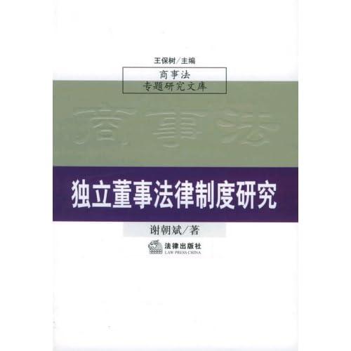 独立董事法律制度研究/商事法专题研究文库