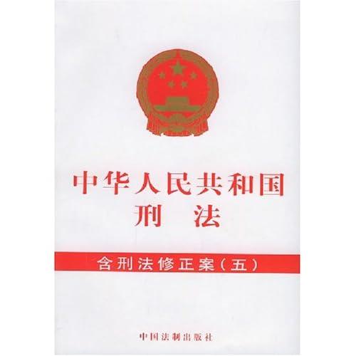中华人民共和国刑法(含刑法修正案5)